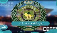 رقم مكافحة المخدرات السعودية والتواصل مع خدمة عملاء مكاف