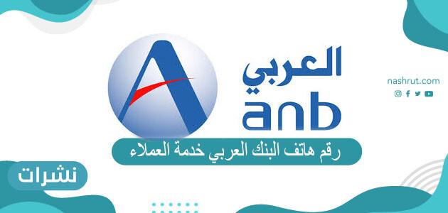 رقم البنك العربي وتطبيق البنك العربي البديل عن خدمة العملاء