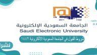 شروط القبول في الجامعة السعودية الالكترونية 1442