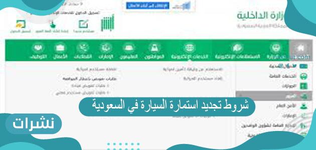 شروط تجديد استمارة السيارة في السعودية 2021