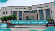 شروط تغيير الاسم في الاحوال المدنية السعودية 2021