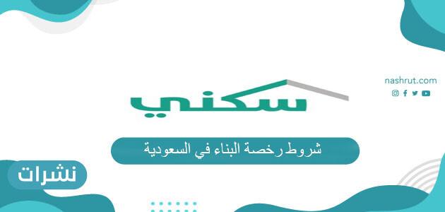 شروط رخصة البناء الجديدة في السعودية 2021 ورابط إصدار الرخصة