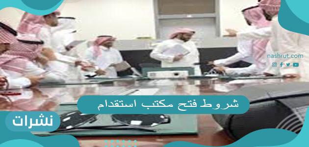شروط فتح مكتب استقدام في السعودية 2021
