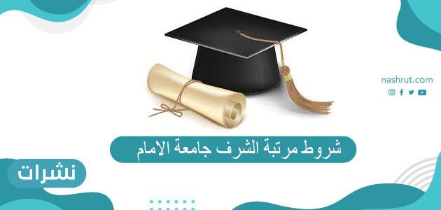 شروط مرتبة الشرف جامعة الامام عبدالرحمن بن فيصل 2021