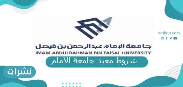 شروط معيد جامعة الامام ورابط التقديم على وظيفة معيد