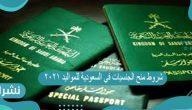 شروط منح الجنسيات في السعودية للمواليد 2021