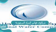 طريقة تقديم شكاوى فواتير المياه السعودية