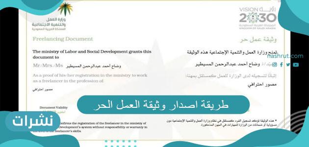 طريقة اصدار وثيقة العمل الحر للمواطنين السعوديين 2021