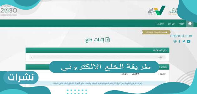 طريقة الخلع الالكتروني في السعودية 2021