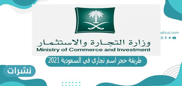 طريقة حجز اسم تجاري في السعودية 2021 بالشروط