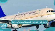 طريقة قص البوردنق الخطوط السعودية من النت