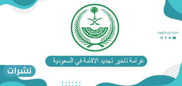 غرامة تاخير تجديد الاقامة في السعودية 2021