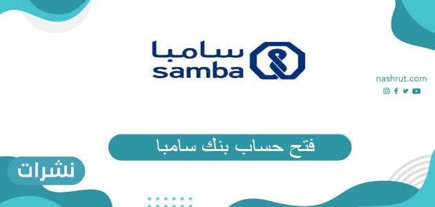 طريقة فتح حساب بنك سامبا اون لاين بالخطوات