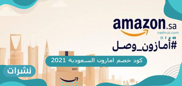 كود خصم امازون السعودية 2021