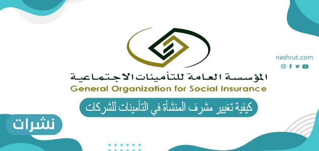طريقة تغيير مشرف المنشأة في التأمينات للشركات في السعودية 2021