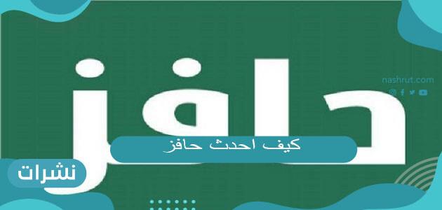كيف احدث حافز ورابط تحديث بيانات حافز taqat.sa