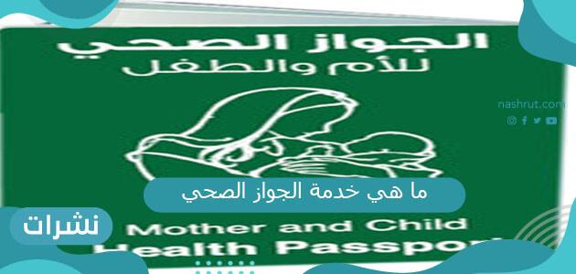 ما هي خدمة الجواز الصحي لمتلقي لقاح كورونا في السعودية
