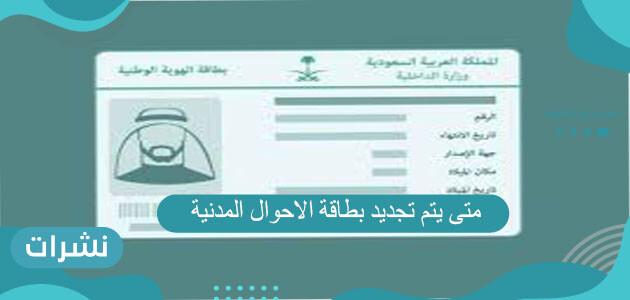 متى يتم تجديد بطاقة الاحوال المدنية في السعودية