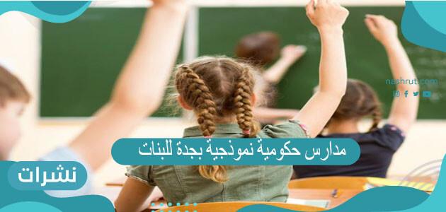 افضل مدارس حكومية نموذجية بجدة للبنات 2021