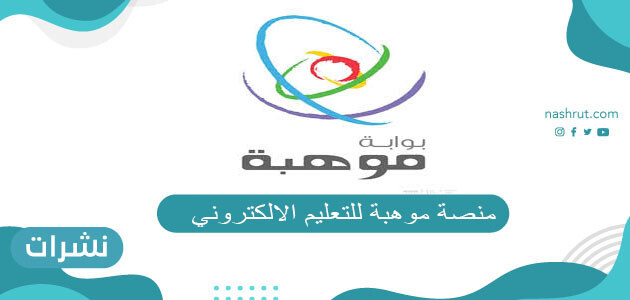 رابط منصة موهبة للتعليم الالكتروني 2021