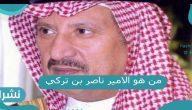 من هو الأمير تركي بن ناصر بن عبدالعزيز