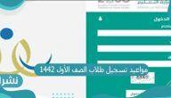 مواعيد تسجيل طلاب الصف الأول 1442