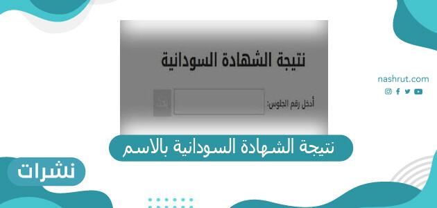نتيجة الشهادة السودانية بالاسم ورقم الجلوس