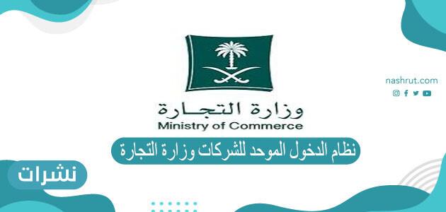 نظام الدخول الموحد للشركات وزارة التجارة 2021