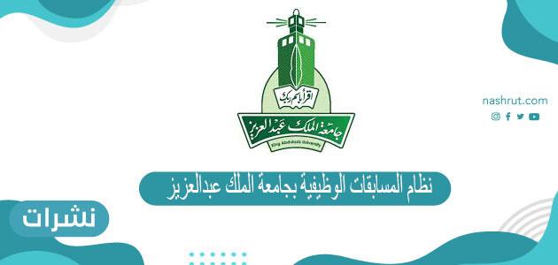 نظام المسابقات الوظيفية بجامعة الملك عبدالعزيز 1442