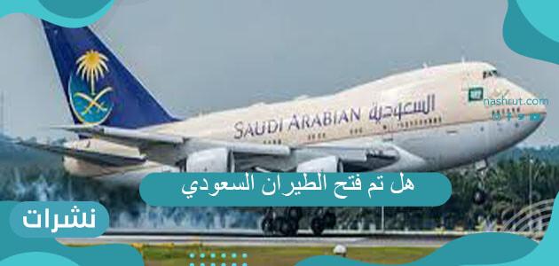 هل تم فتح الطيران السعودي ؟