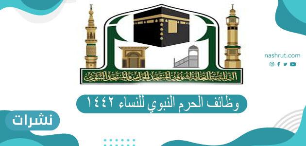 وظائف الحرم النبوي للنساء 1442 وشروط التقديم