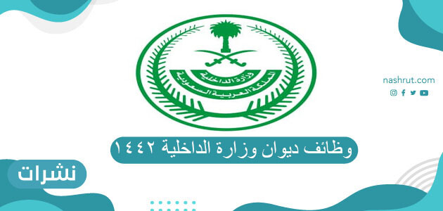 وظائف ديوان وزارة الداخلية 1442 طريقة التقديم والشروط