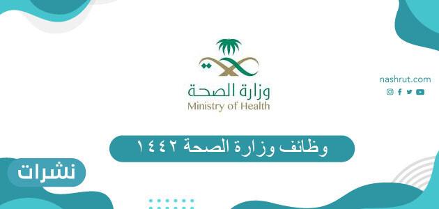 وظائف وزارة الصحة 1442 ورابط التقديم الرسمي