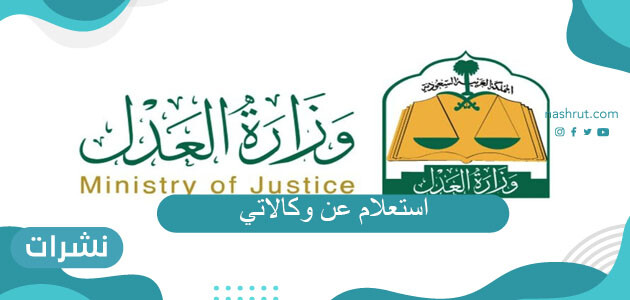استعلام عن وكالاتي وزارة العدل السعودية