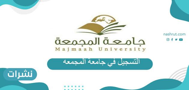 التسجيل في جامعة المجمعه عبر البوابة الإلكترونية