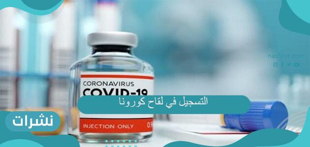 طريقة تسجيل تطعيم كورونا وزارة الصحة السعودية