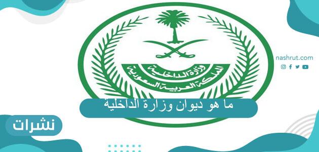 رواتب ديوان وزارة الداخلية السعودية 1442