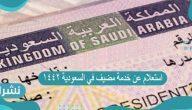 استعلام عن خدمة مضيف في السعودية 1442