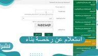 استعلام عن رخصة بناء بالسعودية 2021