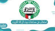 استعلام عن مساعدات بيت الزكاة الكويت