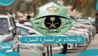 الاستعلام عن استمارة السيارة ورابط الاستعلام عن تاريخ انتهاء الاستمارة absher.sa