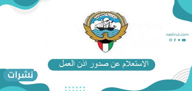 الاستعلام عن صدور اذن العمل في الكويت e-portal.manpower.gov.kw