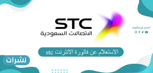 الاستعلام عن فاتورة الانترنت stc بالخطوات التفصيلية