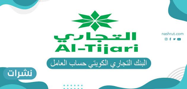 البنك التجاري الكويتي حساب العامل ورابط موقع البنك التجاري cbk.com