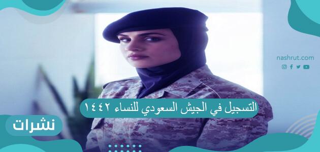 التسجيل في الجيش السعودي للنساء 1442