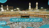 التسجيل في الحج وزارة الصحه السعودية ورابط التسجيل systems.moh.gov.sa