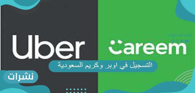التسجيل في اوبر وكريم السعودية