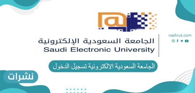 الجامعة السعودية الالكترونية تسجيل الدخول