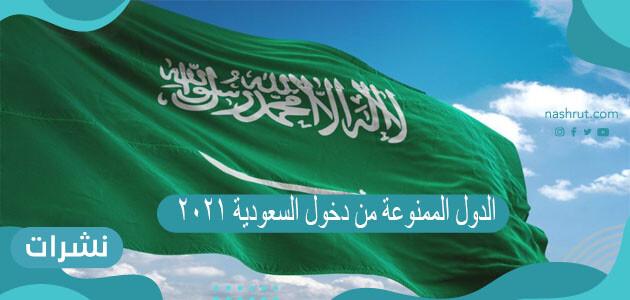 الدول الممنوعة من دخول السعودية 2021