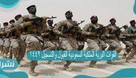 القوات البرية الملكية السعودية القبول والتسجيل 1442